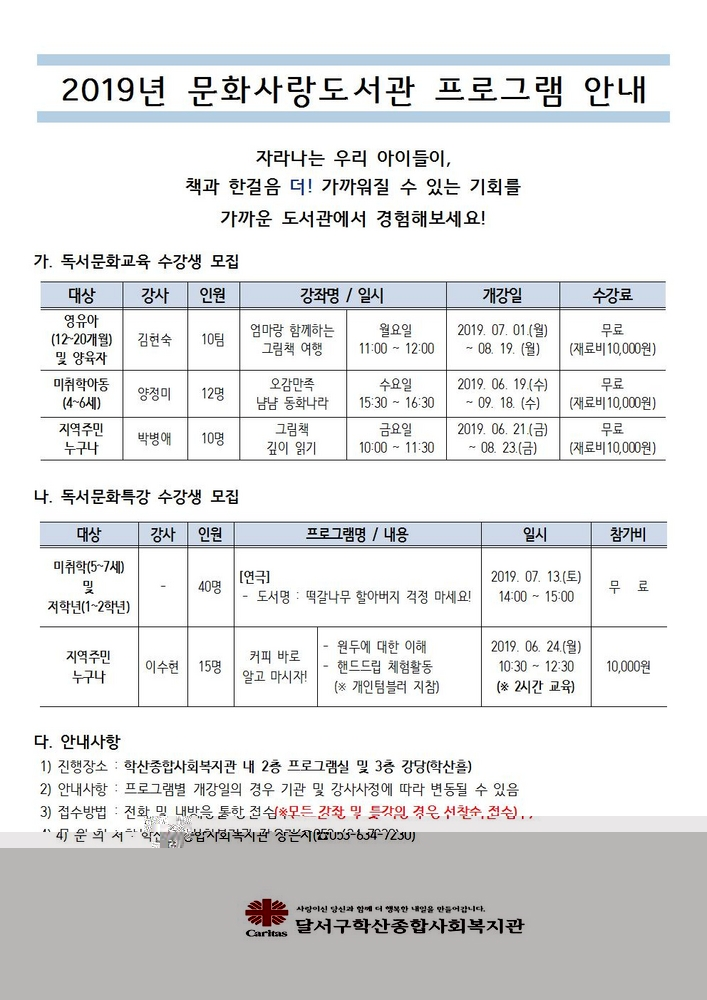 2019년 모집활동(독서문화프로그램-외부수정)001.jpg