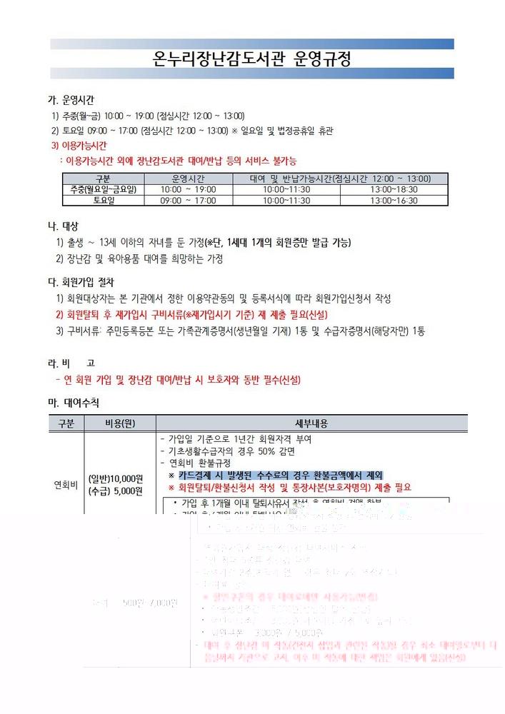 온누리장난감도서관 운영규정(2019년 고지용)001.jpg