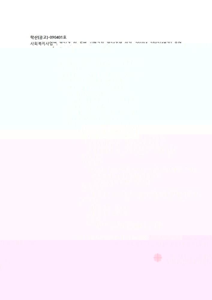 공고문(3차 운영위원회)001.jpg