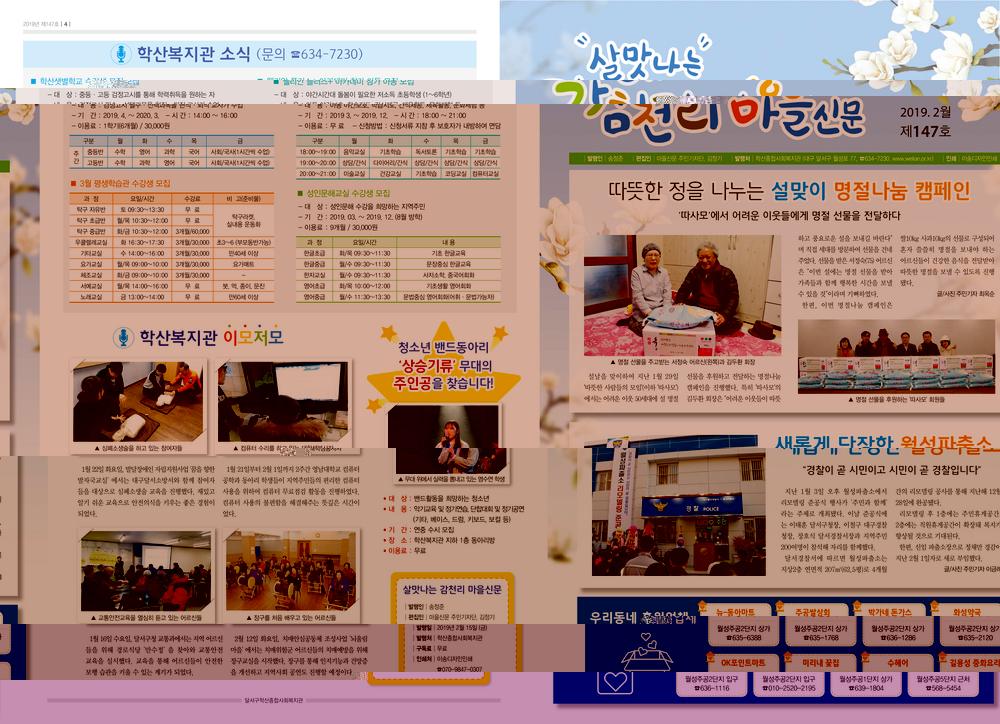 2월호 마을신문(147호)-1.jpg