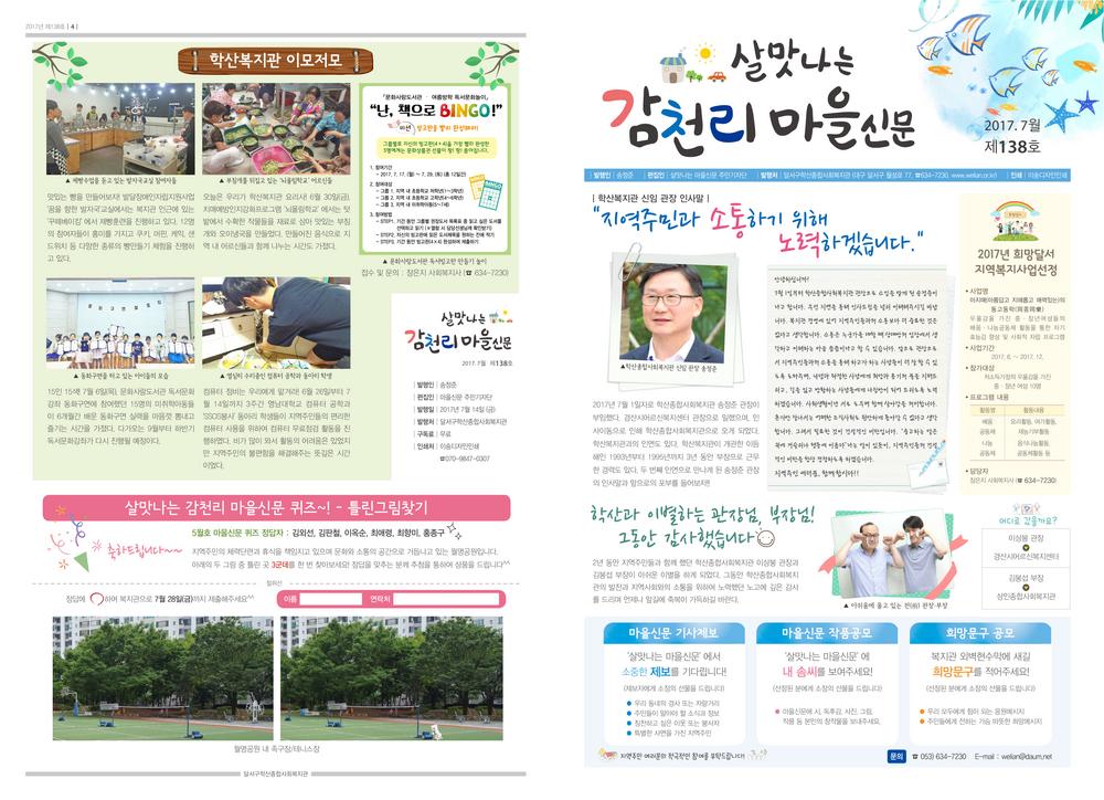 7월호 마을신문(최종)-1.jpg