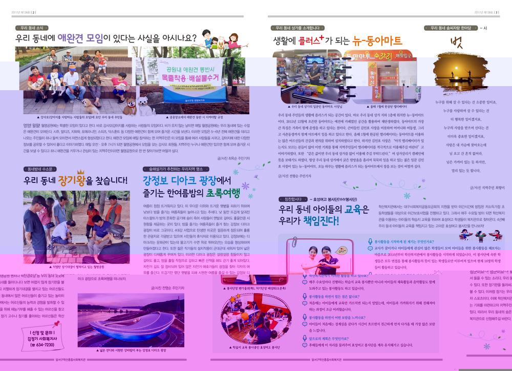 7월호 마을신문(최종)-2.jpg