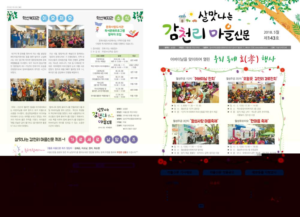 5월호 마을신문(최종)-1.jpg