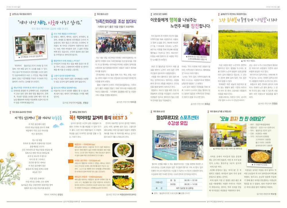 5월호 마을신문(최종)-2.jpg