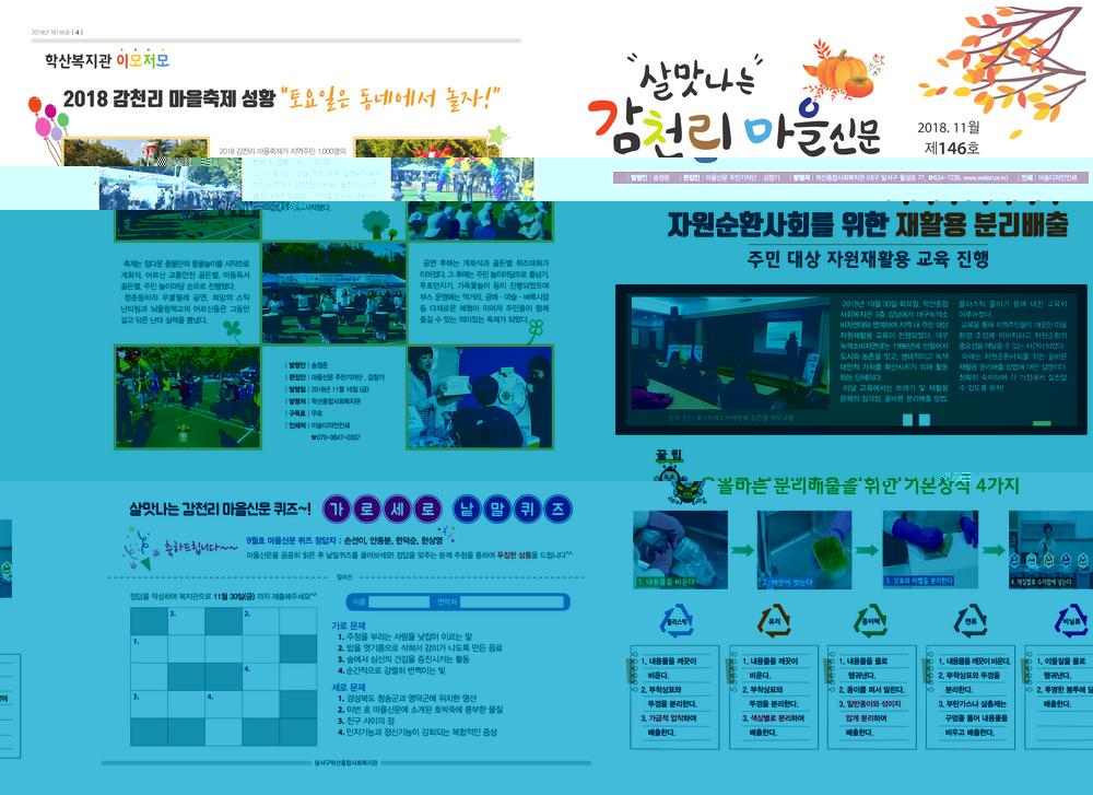 학산복지관 11월호(최종)-1.jpg