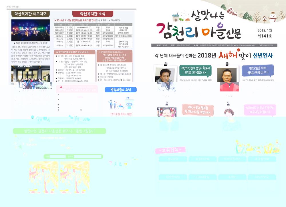 1월호 마을신문(통권 141호)-1.jpg
