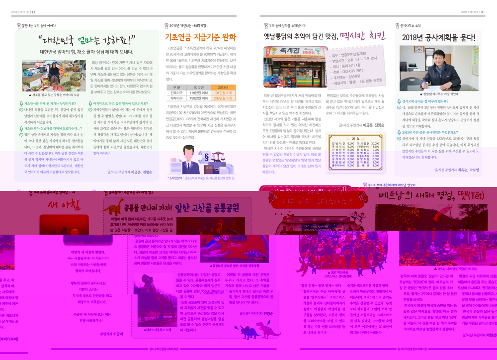 1월호 마을신문(통권 141호)-2.jpg