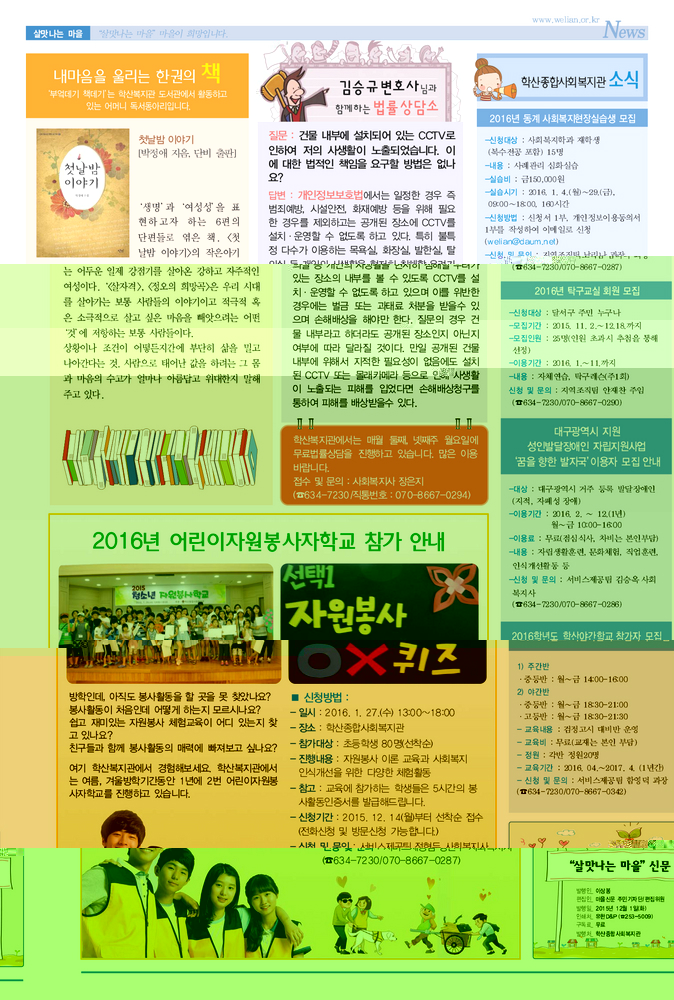 학산신문123호-4.jpg