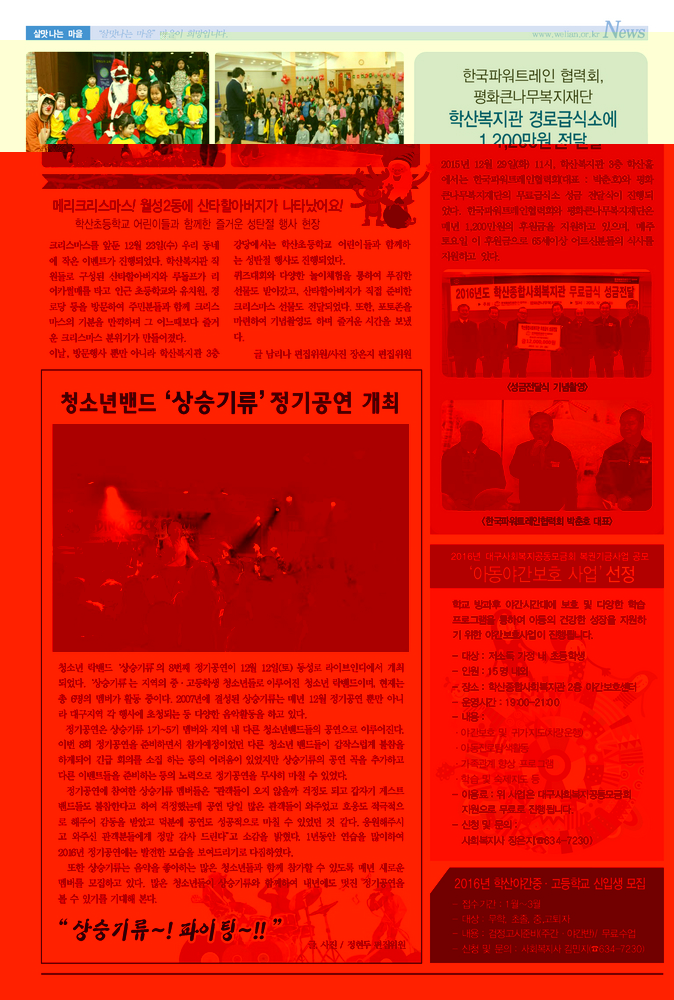 학산신문124호-2.jpg