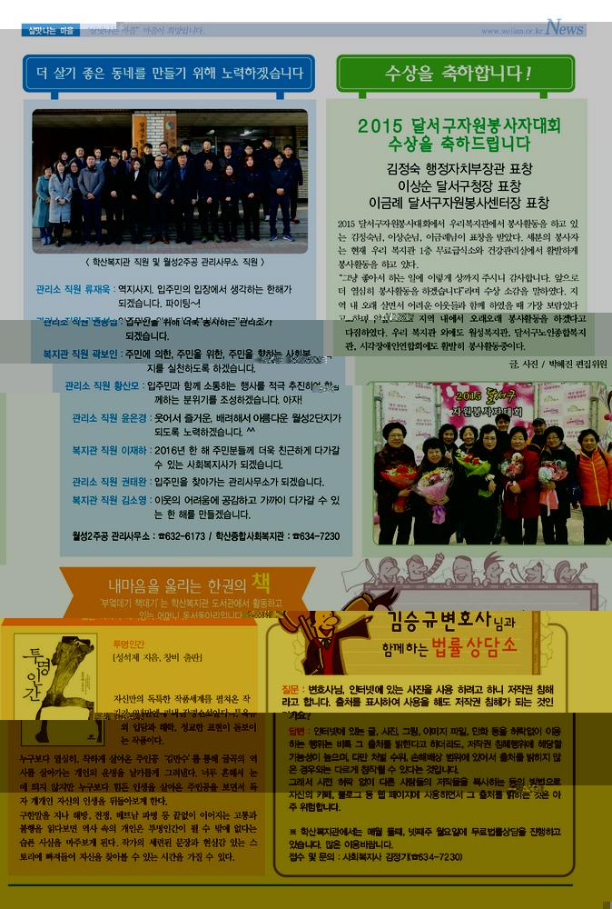 학산신문124호-3.jpg