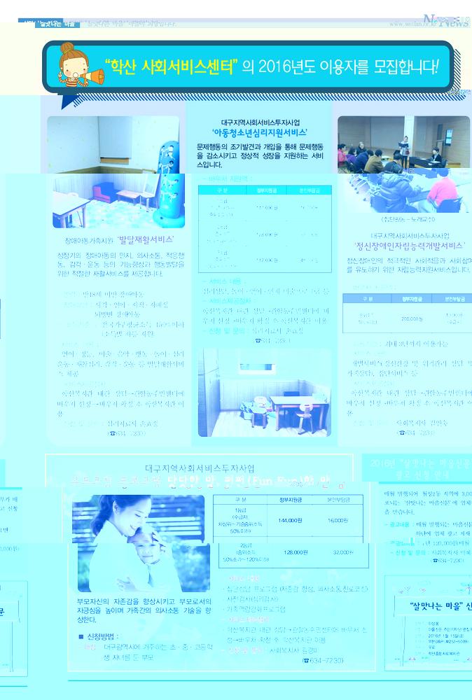 학산신문124호-4.jpg