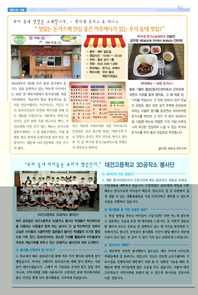 학산신문(133호)-2.jpg