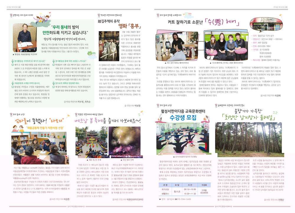 학산복지관 신문-142 최종-2.jpg