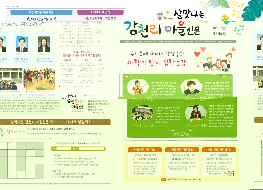 학산복지관 신문-142 최종-1.jpg