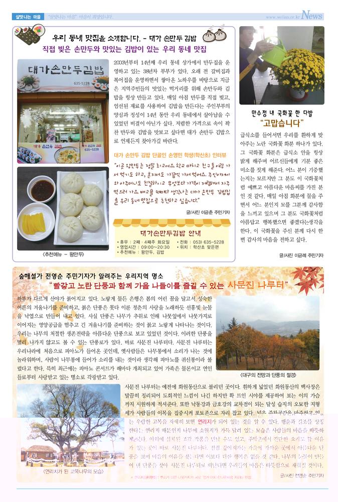 학산신문134호-3.jpg