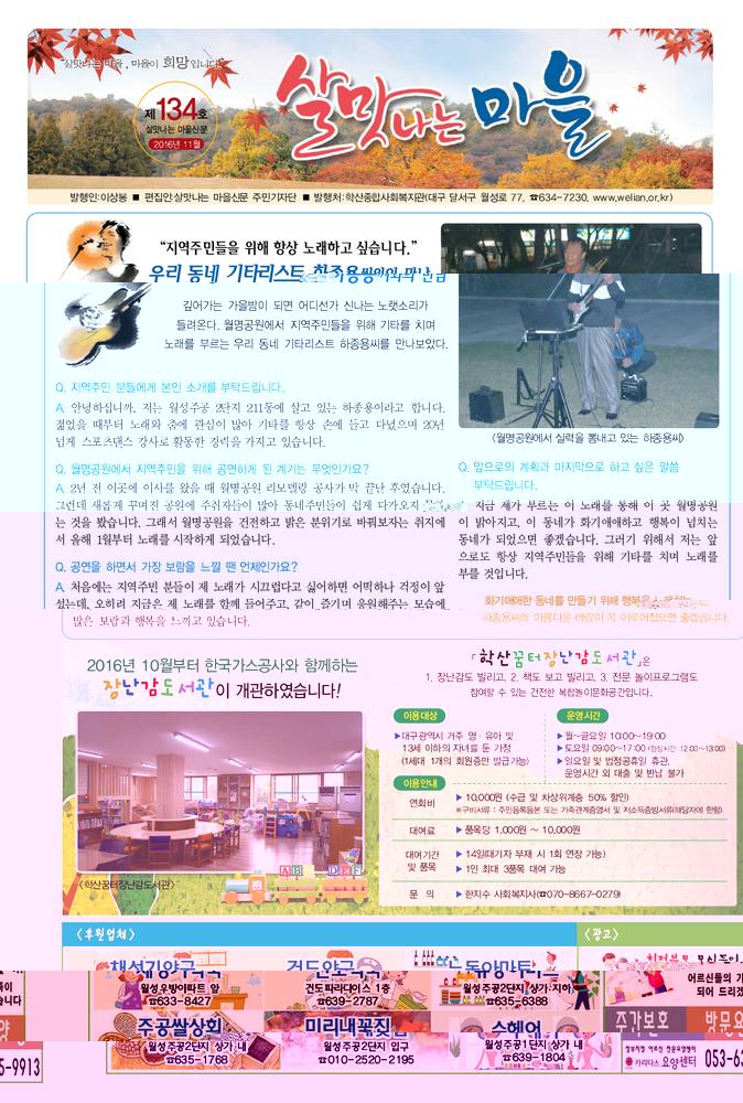 학산신문134호-1.jpg