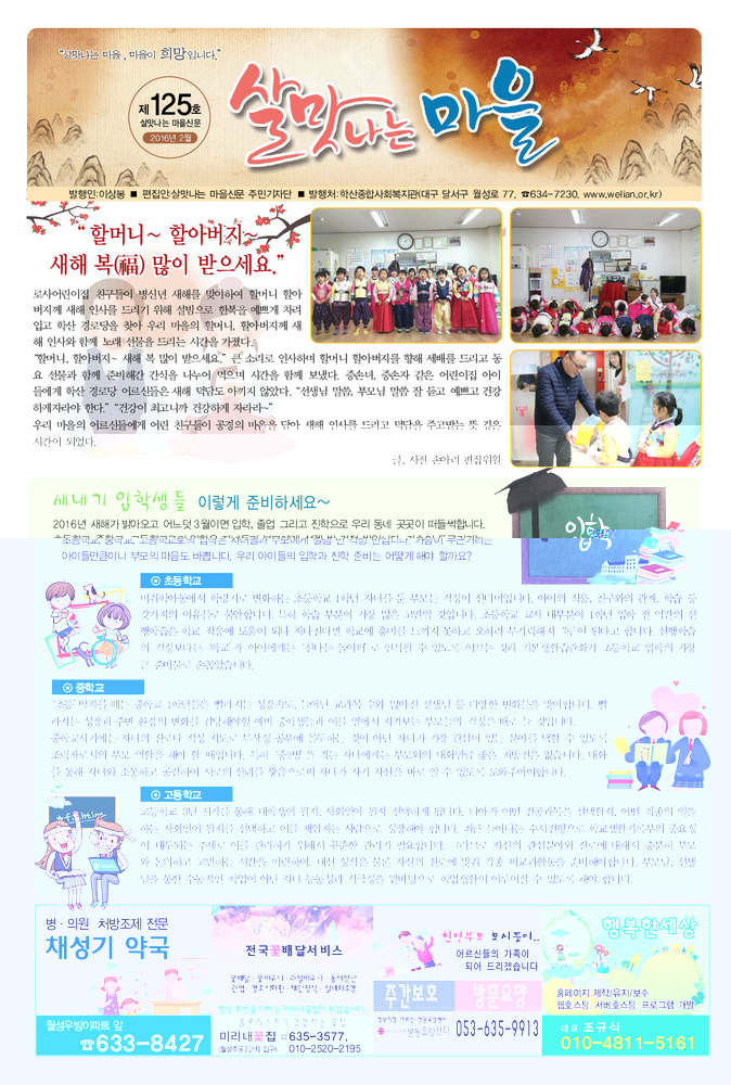 학산신문125호-1.jpg