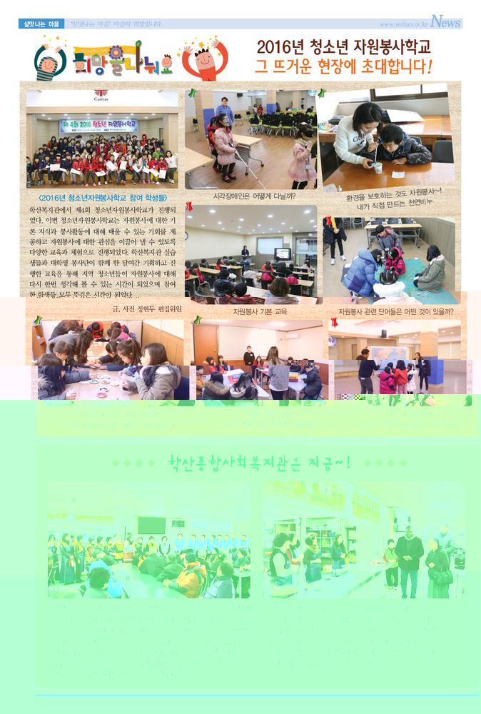 학산신문125호-2.jpg