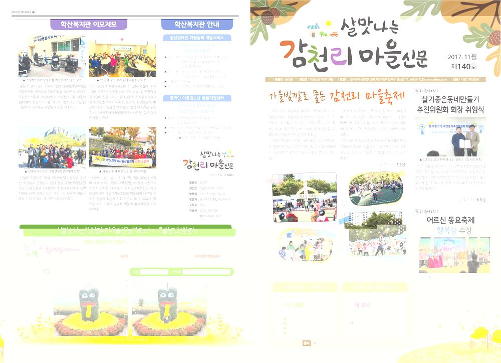 11월호 마을신문(통권 140호)-1.jpg