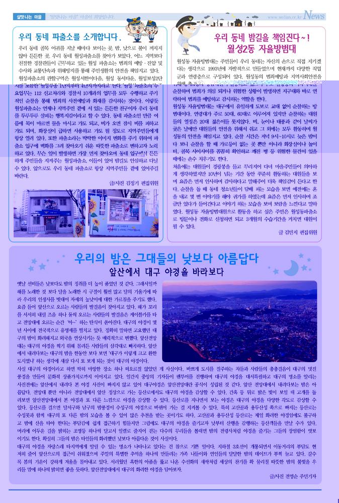 학산신문126호-2.jpg