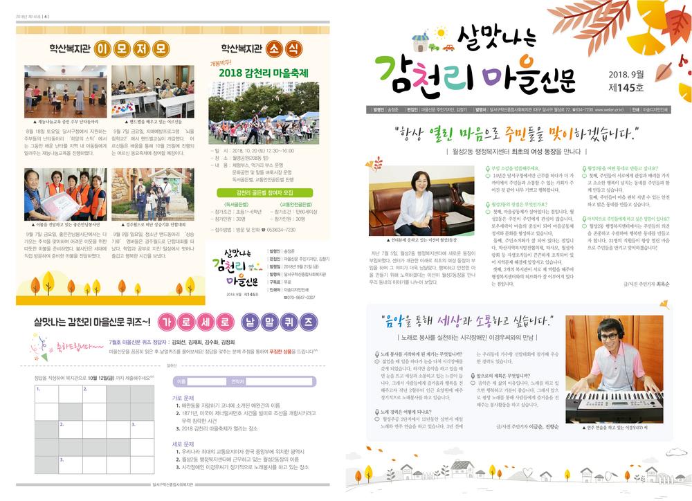 마을신문(최종)-1.jpg