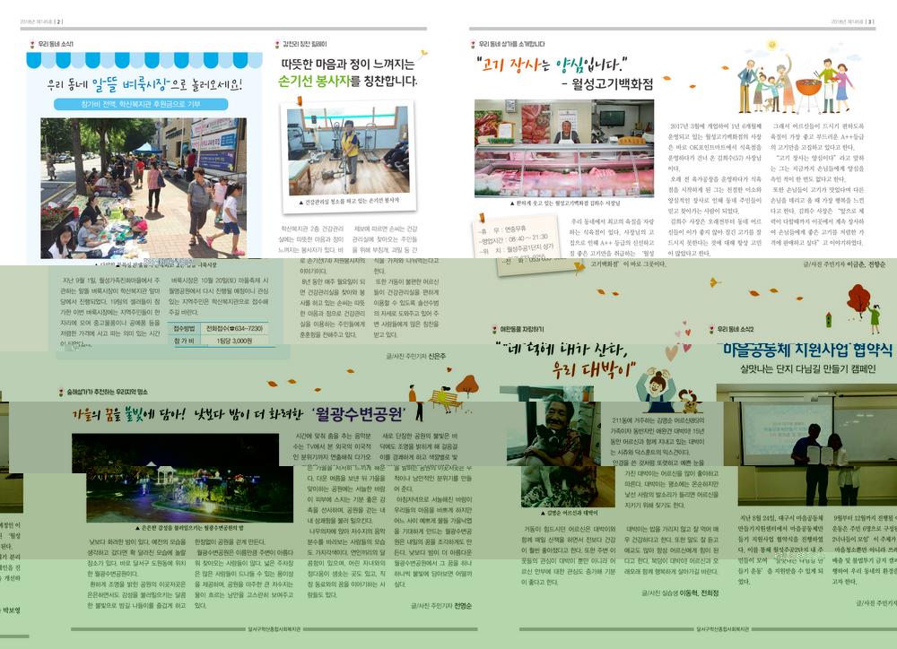 마을신문(최종)-2.jpg