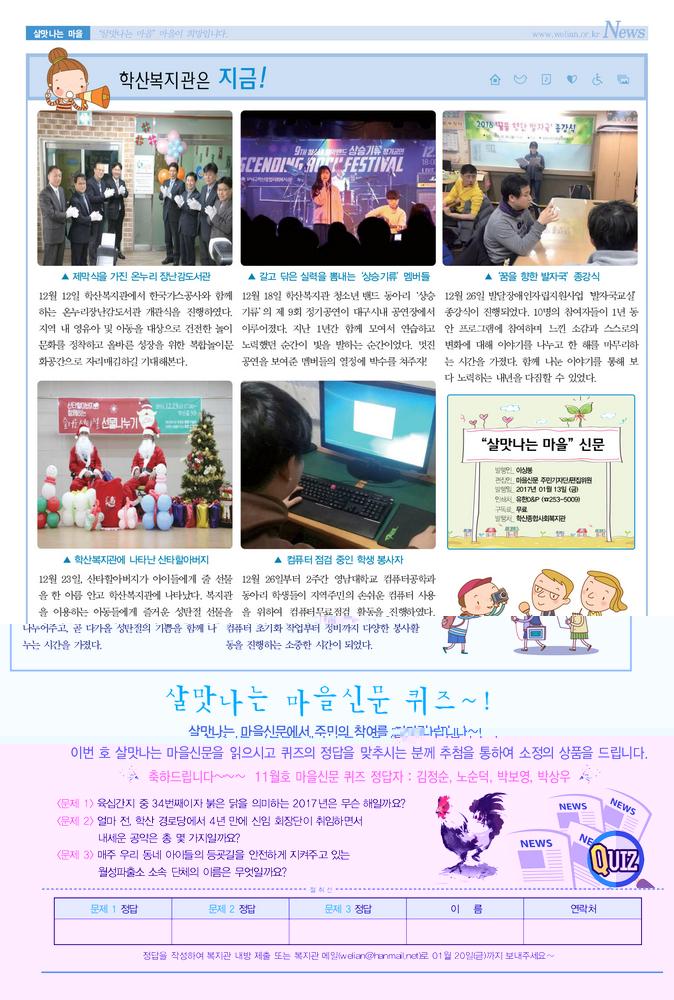 사본 -학산신문(135호)-4.jpg