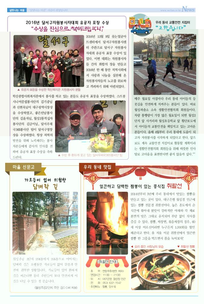 사본 -학산신문(135호)-3.jpg