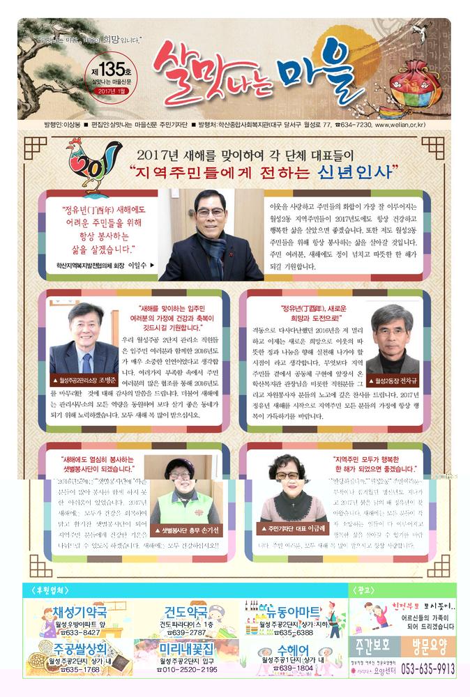 사본 -학산신문(135호)-1.jpg