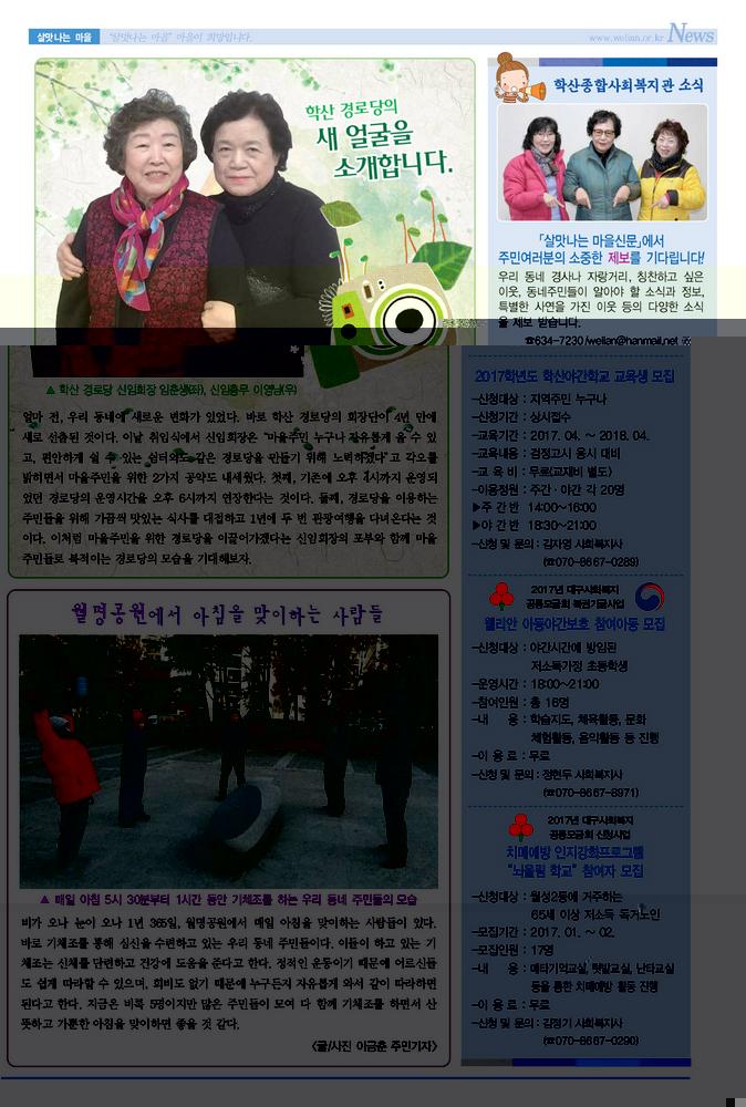 사본 -학산신문(135호)-2.jpg