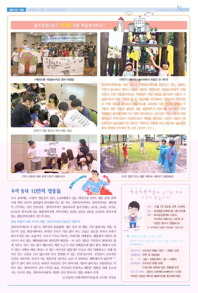 사본 -학산신문(131호)-3.jpg
