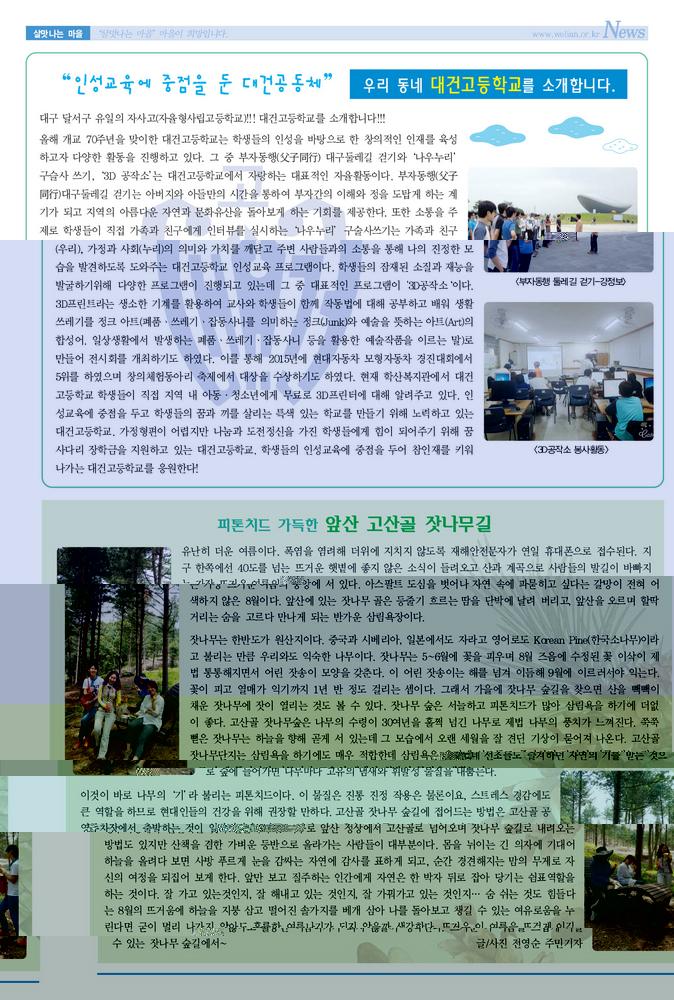 사본 -학산신문(131호)-2.jpg