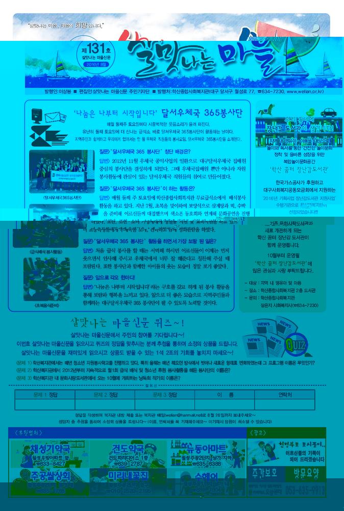 사본 -학산신문(131호)-1.jpg